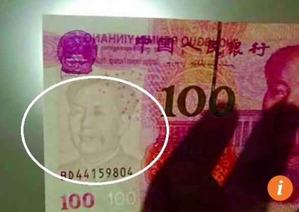Tiền thật ở Trung Quốc in nhầm hình vẫn được lưu hành - 1