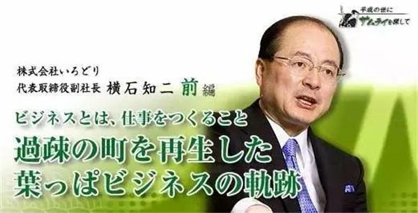 Nhờ bán...lá cây, các cụ bà Nhật Bản kiếm được 52 tỷ đồng/năm - 3