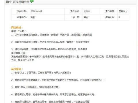 Cơ hội vào làm cho tập đoàn của Jack Ma nếu bạn… trên 60 tuổi và biết múa - 2