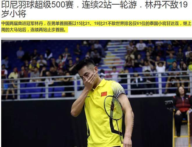 """Chấn động như U23 VN: SAO 19 tuổi Thái Lan, quật ngã """"khổng lồ"""" Lin Dan 6"""