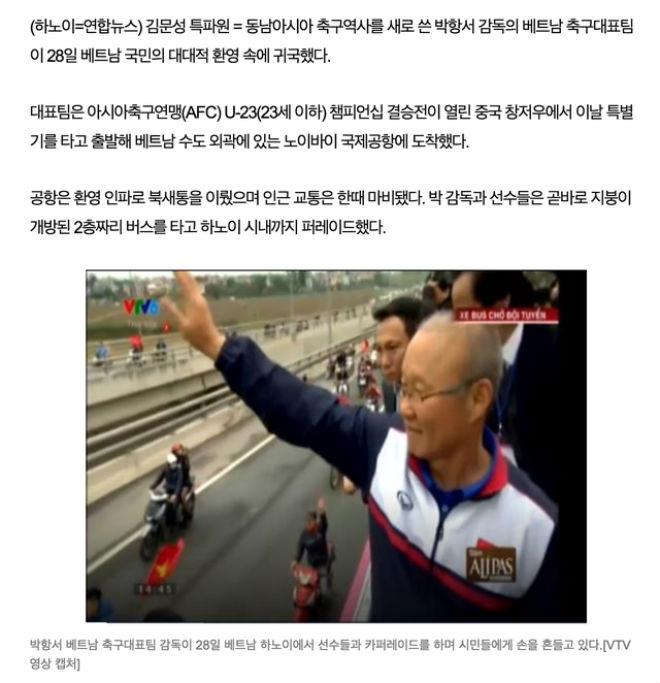 Vinh danh U23 Việt Nam: Báo quốc tế ngợi ca, coi là số 1 Đông Nam Á - 6