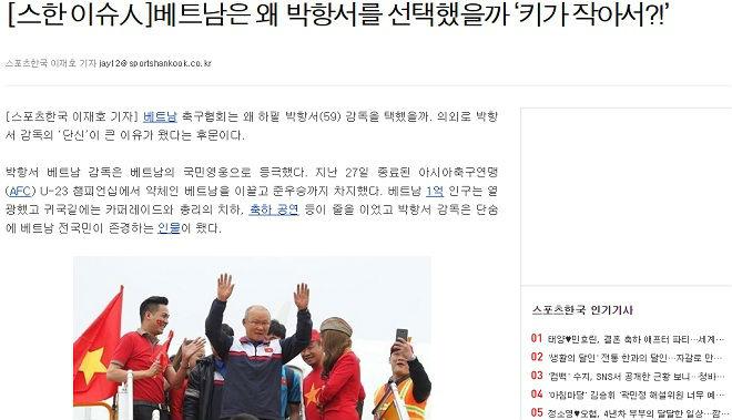 Báo Hàn Quốc lộ lý do sốc Park Hang Seo bén duyên U23 Việt Nam