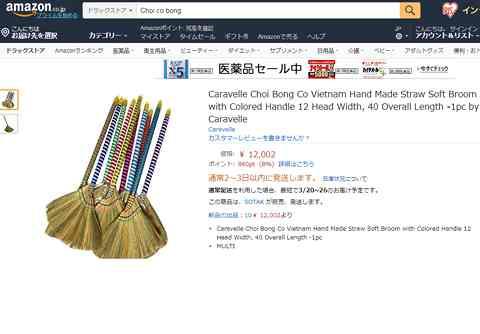 """Chổi chít Việt Nam giá cao """"ngất ngưởng"""" trên trang Amazon Nhật Bản - 2"""