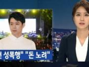 Phim - Park Yoochun không xâm hại mà mua dâm nhân viên bar?