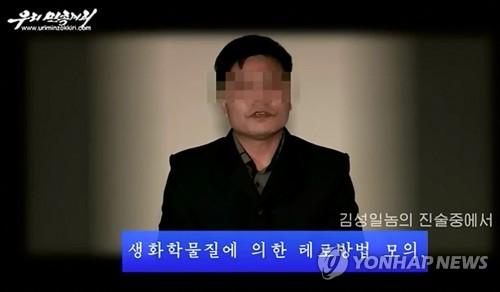 Triều Tiên tung bằng chứng Mỹ-Hàn âm mưu ám sát Kim Jong-un - 1