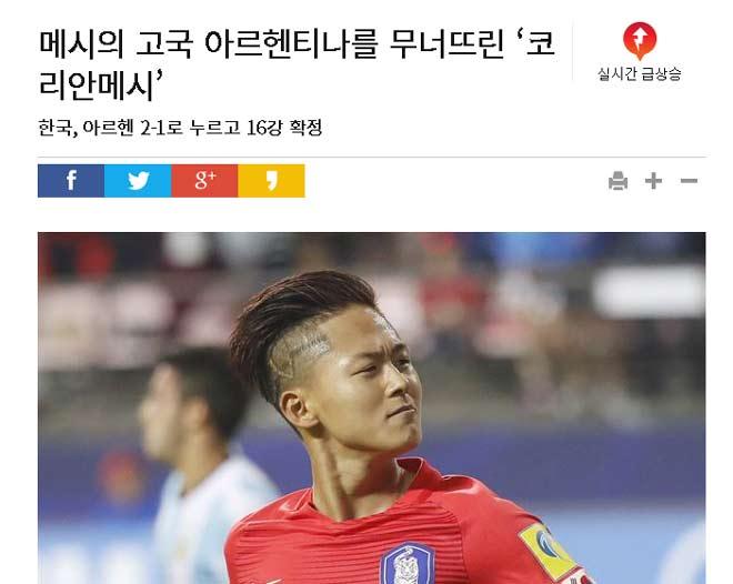 """U20 World Cup: """"Messi Hàn"""" ghi siêu phẩm solo kiểu Maradona - 2"""