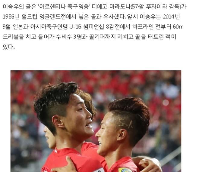 """U20 World Cup: """"Messi Hàn"""" ghi siêu phẩm solo kiểu Maradona - 3"""