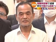 Trùm mafia Nhật khét tiếng bị bắt sau 7 năm trốn ở TQ