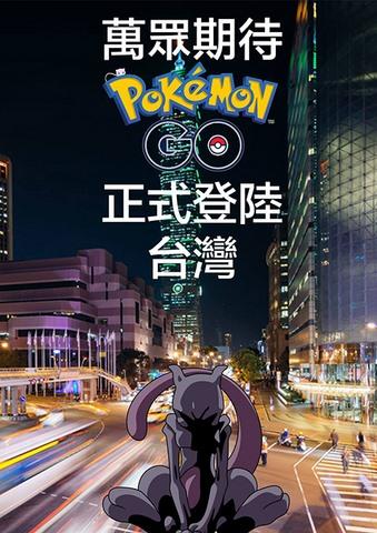 Cảnh sát Đài Loan phạt 349 tài xế vì chơi Pokemon - 2