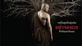 Sốc với bộ phim tôn giáo Thái Lan có cảnh quay nhạy cảm
