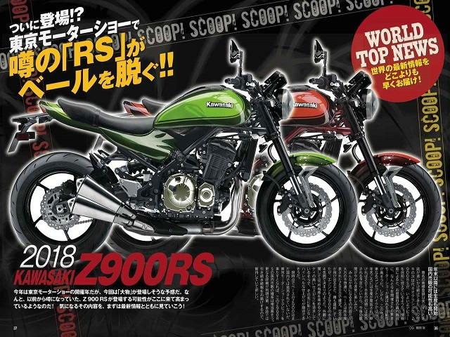 Kawasaki Z900RS sẽ ra mắt vào năm tới