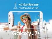 Dế sắp ra lò - Samsung Galaxy J7+ với cụm máy ảnh kép sắp trình làng