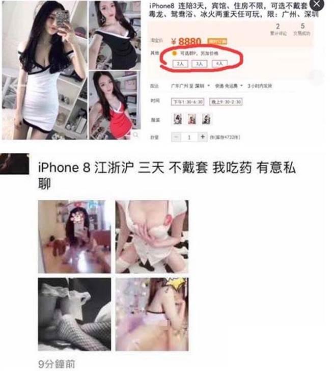 Sốc: Nhiều gái trẻ TQ bán thân để lên đời iPhone 8, iPhone X - 1