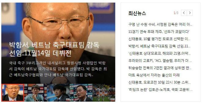 Thầy của Park Ji Sung dẫn dắt ĐT Việt Nam: Báo chí Hàn Quốc tung hoa chúc mừng 2