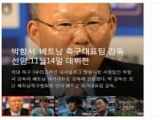 Bóng đá - HLV Park Hang-seo dẫn dắt ĐT Việt Nam: Báo Hàn Quốc tung hoa chúc mừng