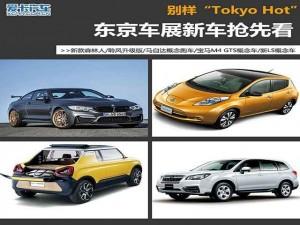 Ô tô - Xe máy - Điểm mặt những mẫu xe mới tại Tokyo Motor Show