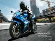 Thế giới xe - Tất tật thông tin về Suzuki GSX 250R