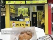 """Thế giới - Nhà hàng Trung Quốc gây """"bão"""" vì thực đơn gợi ý tình dục"""