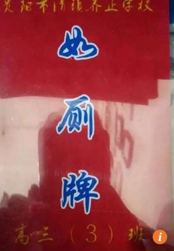 """Trường học TQ bắt học sinh xin """"giấy phép"""" đi vệ sinh - 2"""