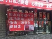Phi thường - kỳ quặc - Mừng… ly dị vợ, chủ nhà hàng TQ tung khuyến mại táo bạo