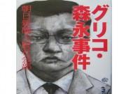 """An ninh Xã hội - """"Quái vật 21 khuôn mặt"""" làm điên đảo cảnh sát Nhật"""