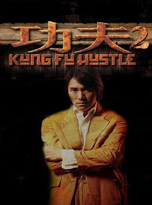 Châu Tinh Trì tái hợp bạn diễn ăn ý trong Tuyệt đỉnh Kungfu 2 sau nhiều năm cạch mặt - ảnh 1