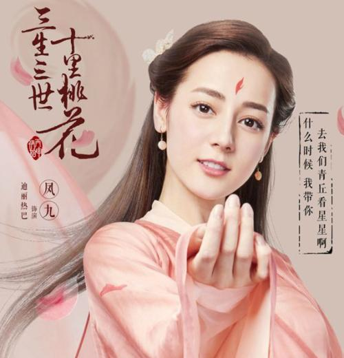 Triệu Lệ Dĩnh đứng đầu Top 10 mỹ nhân màn ảnh nhỏ 2017 - 2