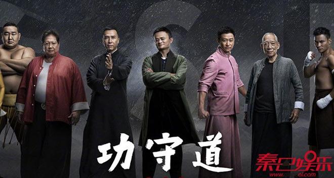 """Tỷ phú Jack Ma: """"Vỹ nhân"""" Thái cực quyền, cao thủ """"Không thủ đạo"""" - 2"""