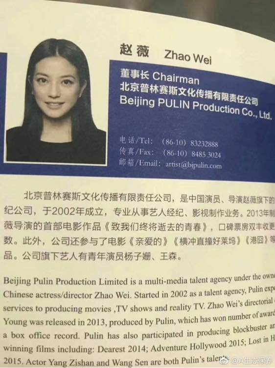 Thông tin Triệu Vi tham dự hội nghị APEC tại Việt Nam gây sốt