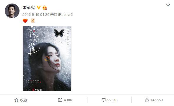"""Đóng """"Hoa Mộc Lan"""", Lưu Diệc Phi lộ bằng chứng đã chia tay Song Seung Heon - 4"""