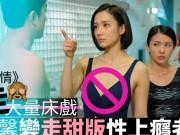 Phim - Phim Hong Kong gặp khủng hoảng sau lệnh cấm cảnh nóng