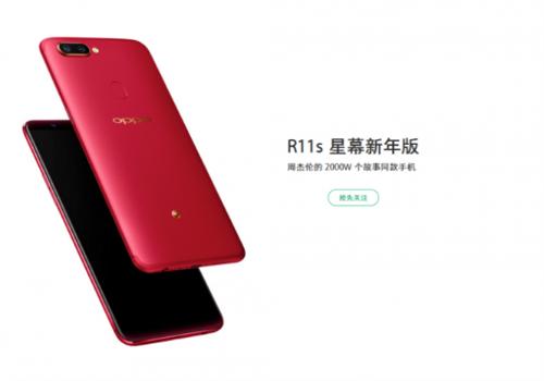 Oppo R11s ra mắt bản đặc biệt nhuốm sắc đỏ dịp năm mới - 2