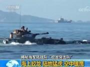 Thế giới - Lực lượng đặc biệt bí mật của quân đội Trung Quốc
