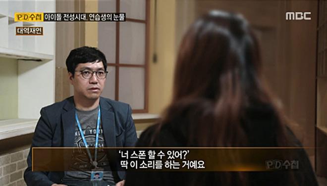 """Nữ thực tập sinh Hàn Quốc: Con mồi béo bở của những gã đại gia """"yêu râu xanh"""" - 2"""
