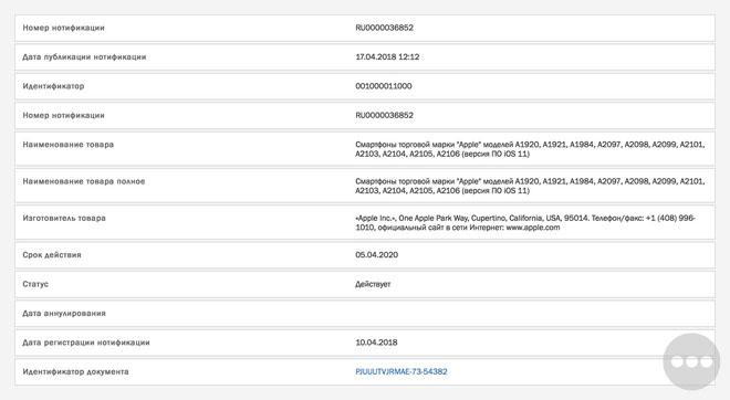 CHÍNH THỨC: iPhone SE 2 đã đạt chứng nhận, sẵn sàng ra mắt - 1