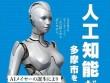 Robot tranh cử thị trưởng thành phố ở Nhật